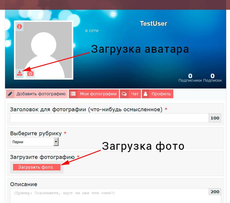 Загрузка аватара и фото